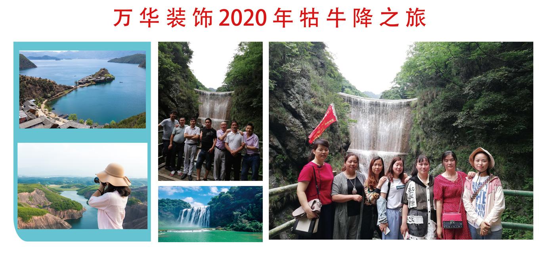 2020年公司全體員工旅游