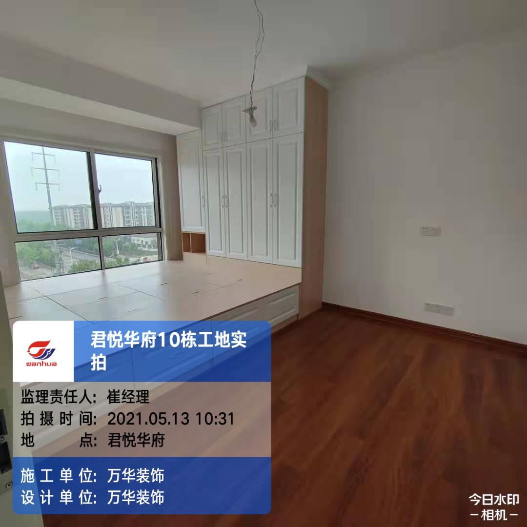 2021年君悅華府10棟工地案例
