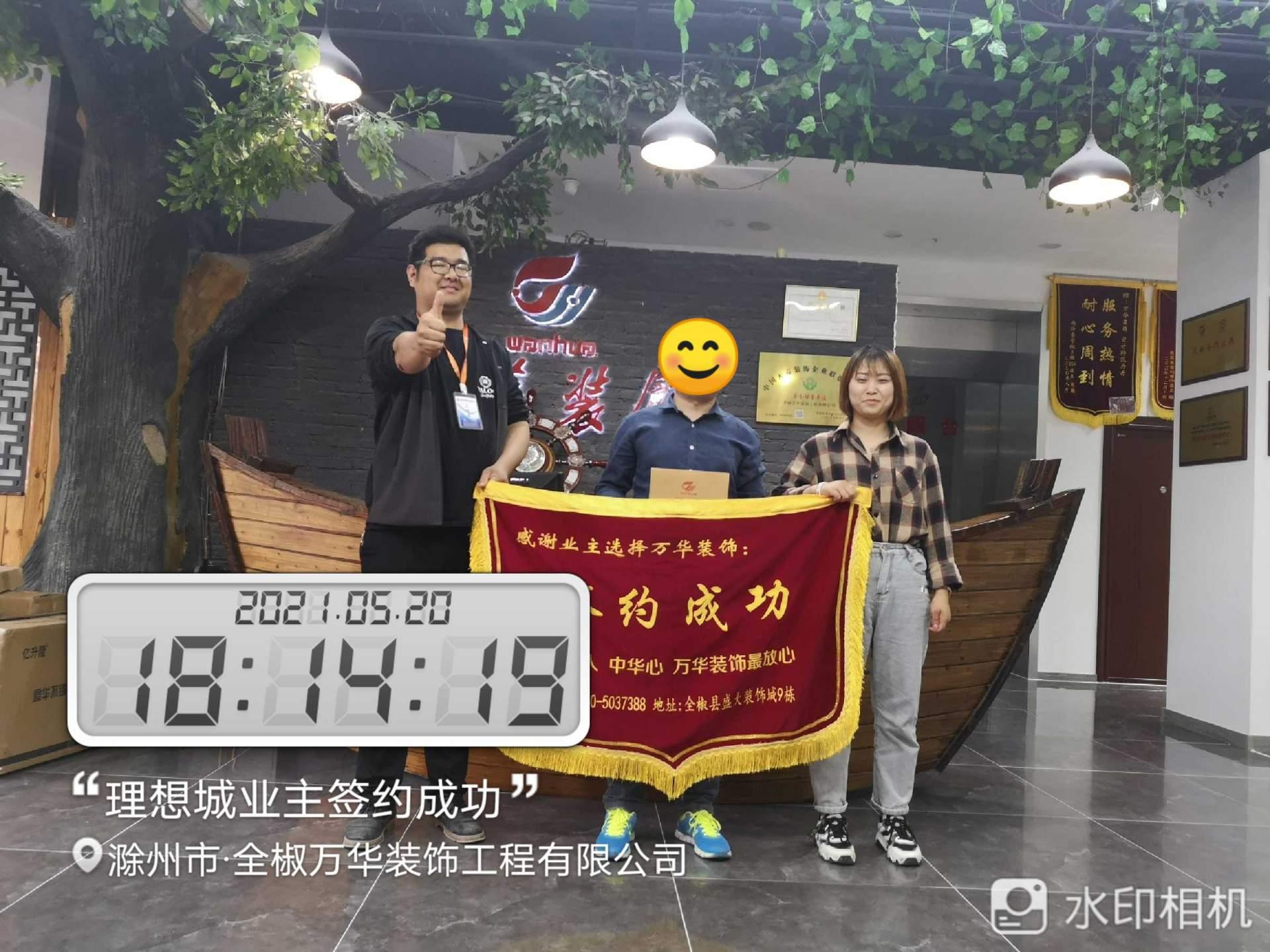 2021年5月20日理想城裝修業主簽約萬華