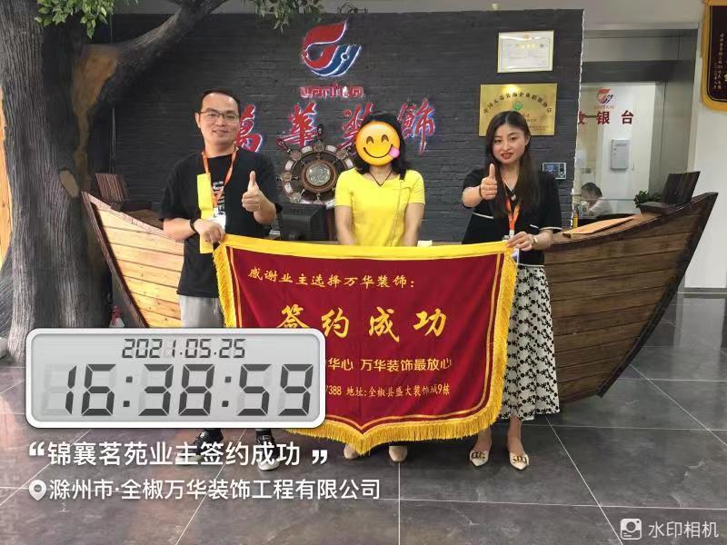 2021年5月25日錦香名苑裝修業主簽約萬華