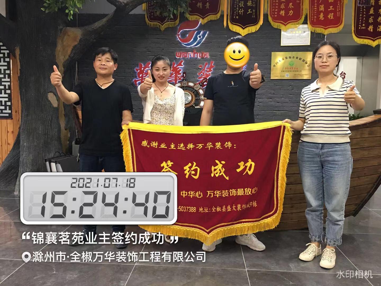 2021年7月18日锦香茗苑装修业主签约万华