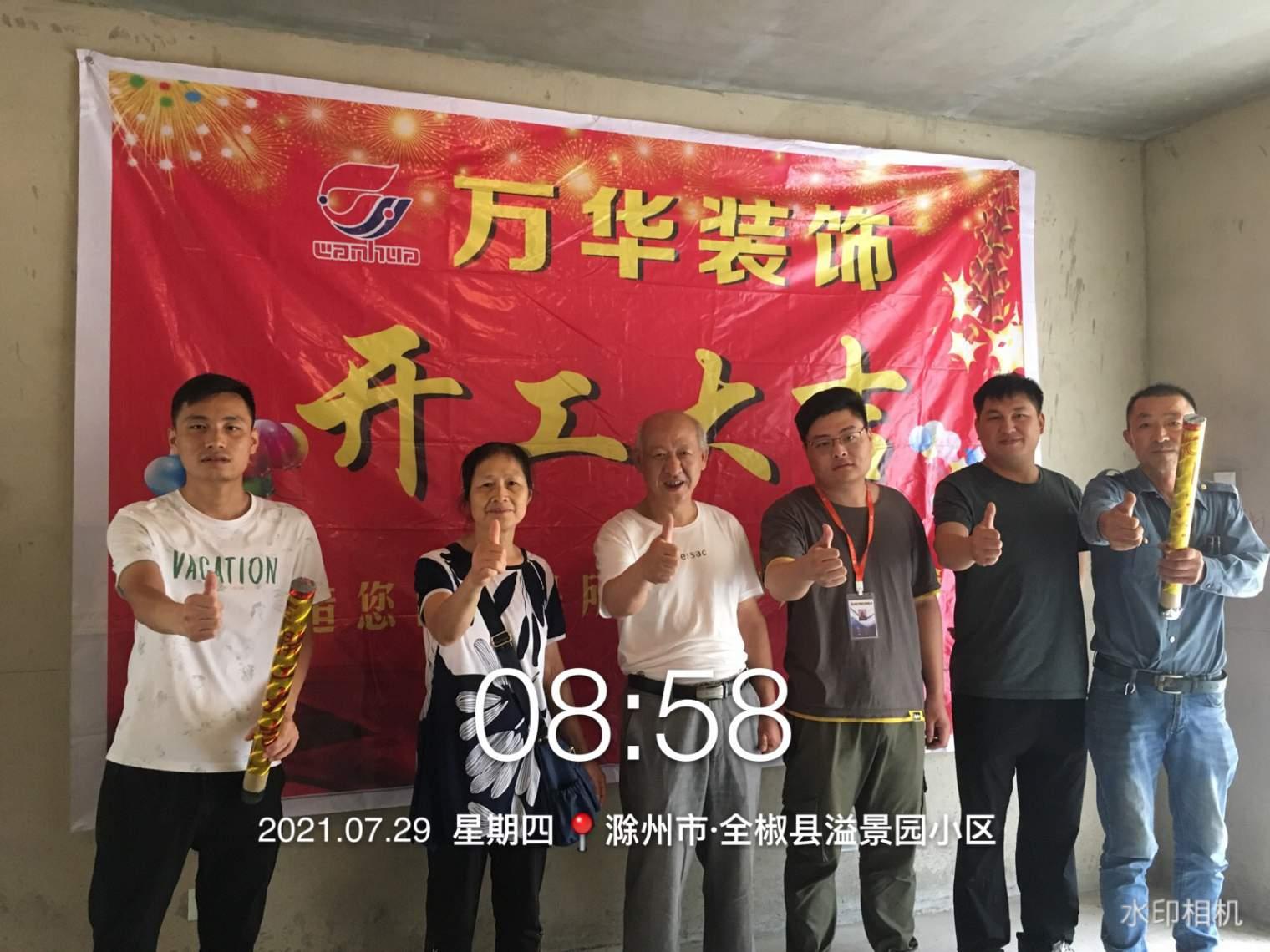2021年7月29日锦襄茗苑业主雅居开工大吉