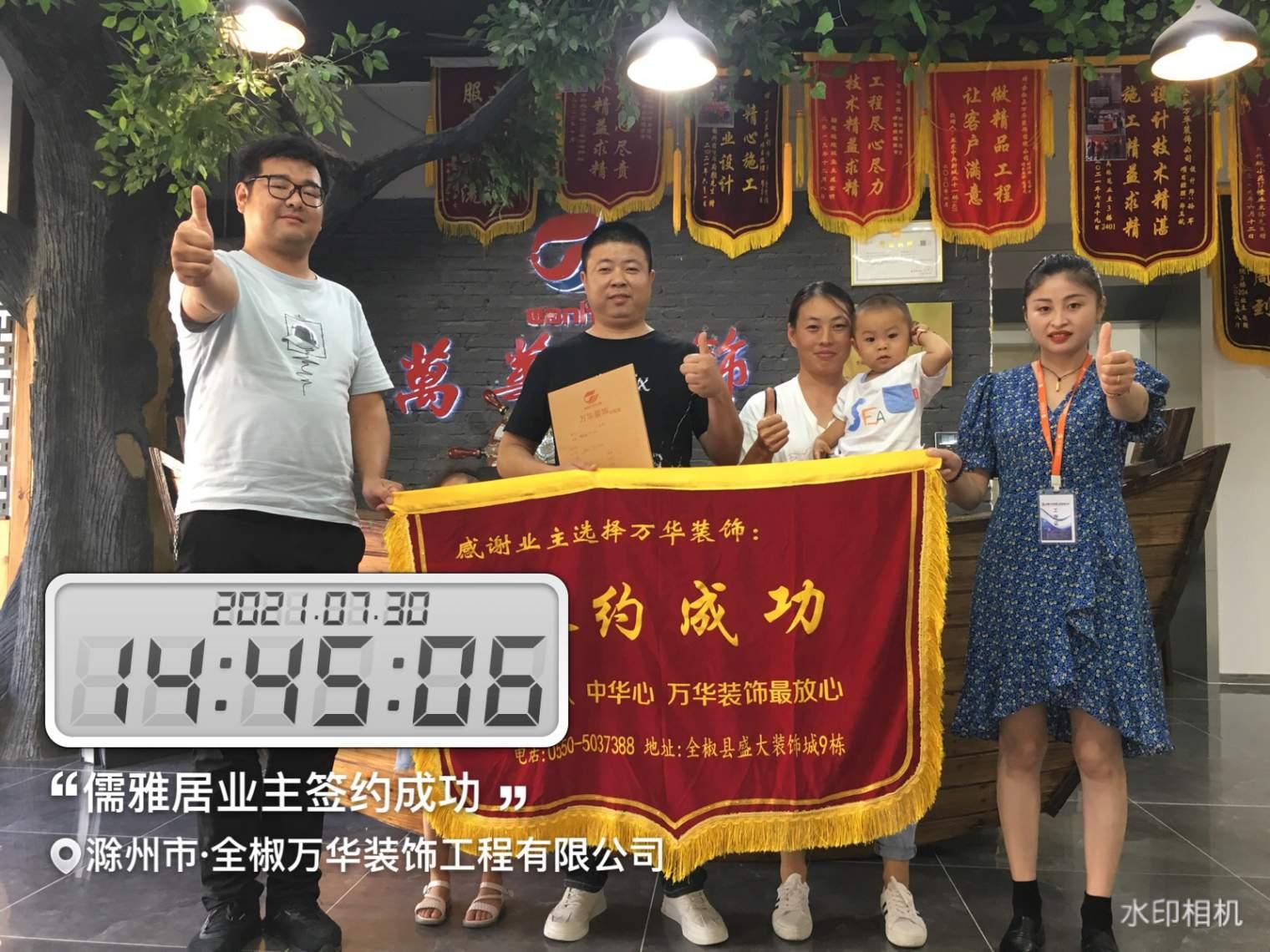 2021年7月30日儒雅居签约