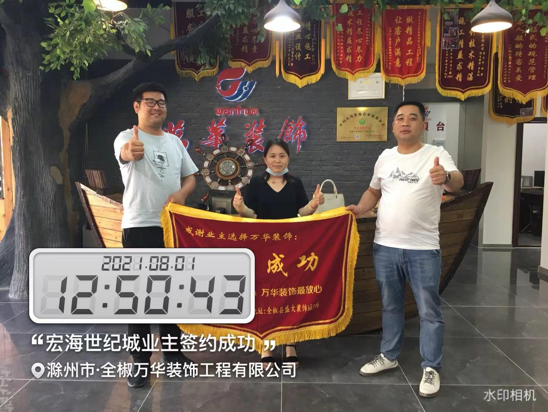 2021年8月1日宏海世纪城装修业主签约万华
