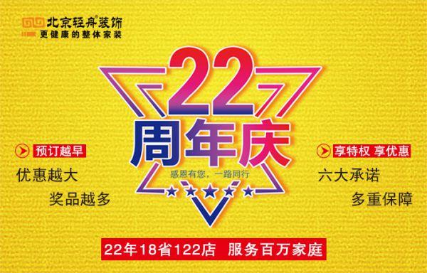 22周年庆—感恩回馈