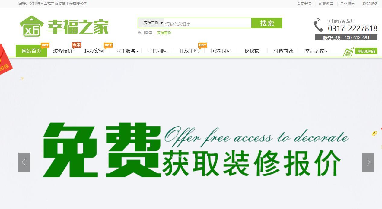 樂后屋裝企營銷平臺恭祝任丘幸福之家裝飾2018版官方網站上線