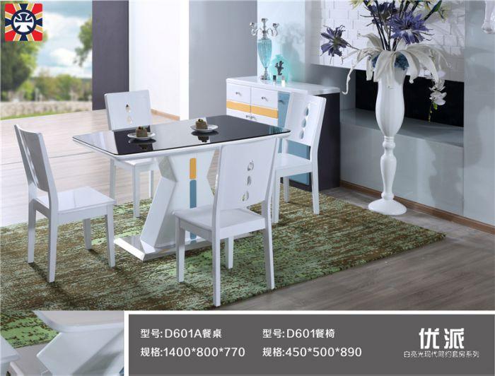 帝標家居 D601A餐桌+601餐椅