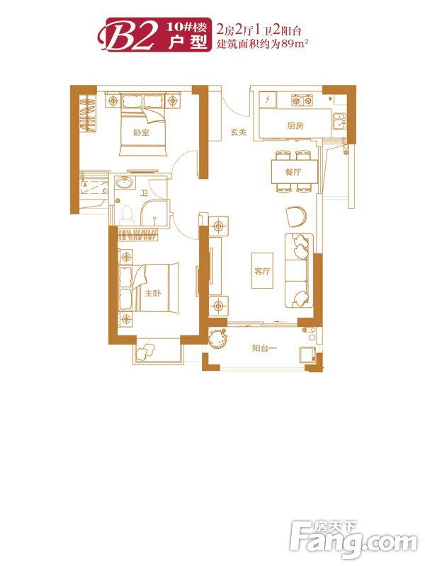 廈門裝修方案10#B2戶型 2室2廳1衛1廚