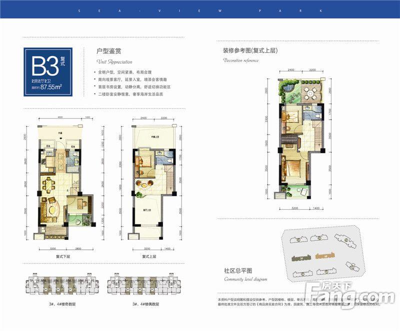 廈門裝修方案B3戶型|2室2廳2衛1廚
