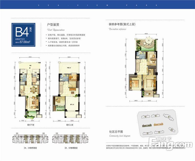 廈門裝修方案B4戶型|2室2廳2衛1廚