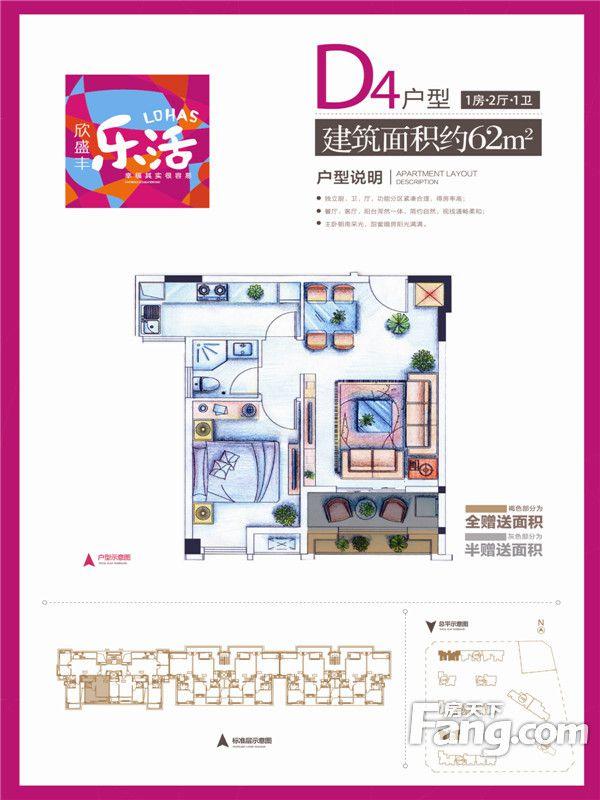 廈門裝修方案D4戶型一房兩廳一衛62㎡|1室2廳1衛1廚