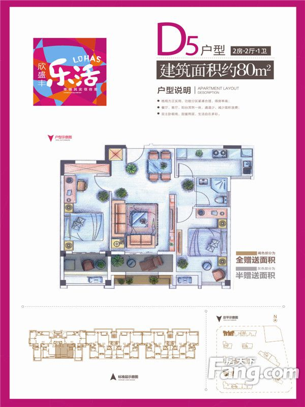 廈門裝修方案D5戶型兩房兩廳一衛80㎡|2室2廳1衛1廚