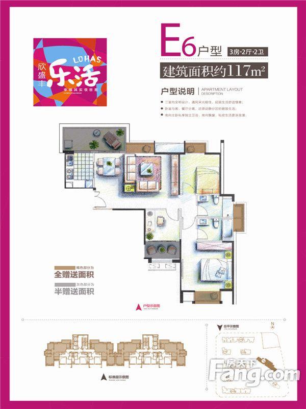 廈門裝修方案E6戶型三房兩廳兩衛117㎡|3室2廳2衛1廚
