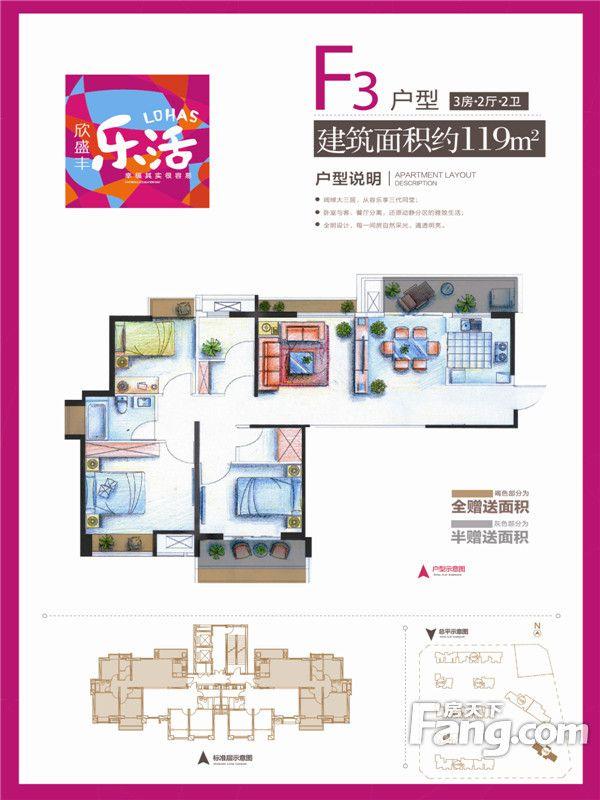 廈門裝修方案F3戶型三房兩廳兩衛119㎡|3室2廳2衛1廚