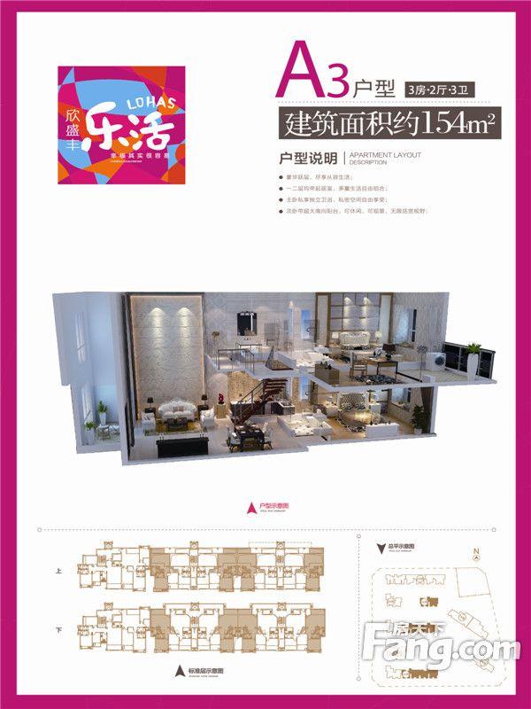 廈門裝修方案A3戶型三房兩廳三衛154㎡|3室2廳3衛1廚
