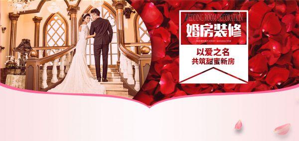 廈門裝修活動婚房裝修