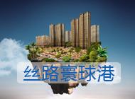 乌鲁木齐新天润·丝路寰球港二期