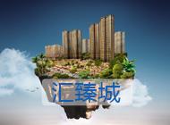 乌鲁木齐汇臻城