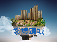 乌鲁木齐紫煜臻城