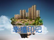 新疆碧桂园幸福印记