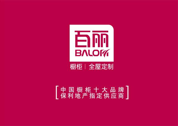 隆重庆祝尚层空间与中国百丽橱柜达成全屋定制战略合作伙伴