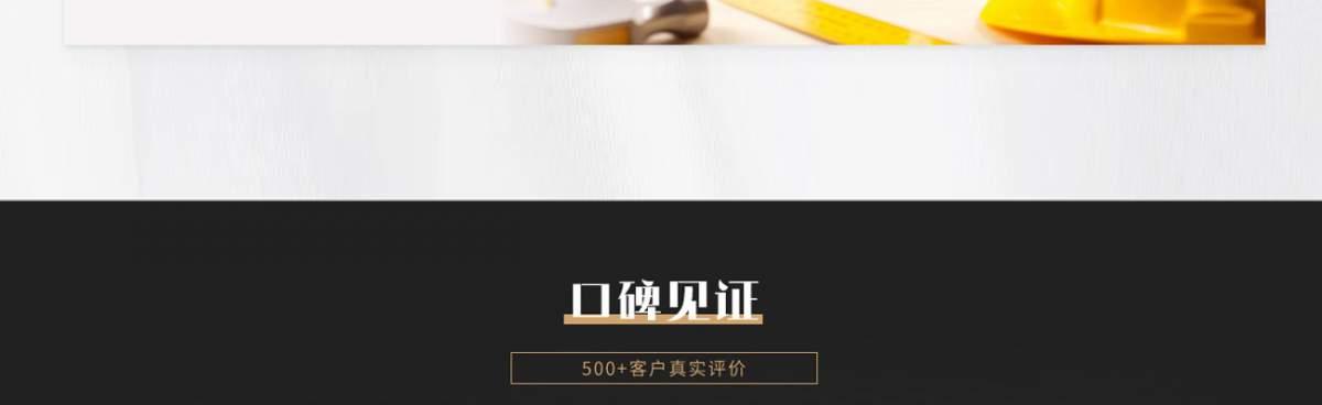 亚博体育88app官网亚博体育app苹果版活动-尚层空间年中造房盛典