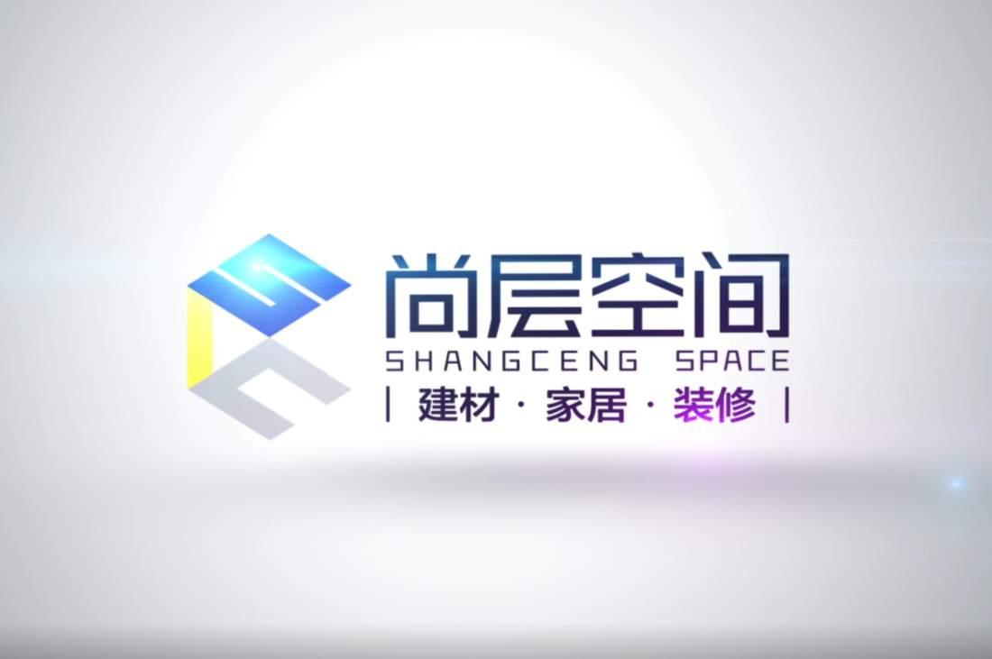 尚层空间-工厂篇