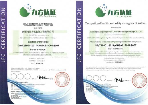 职业健康安全管理体系