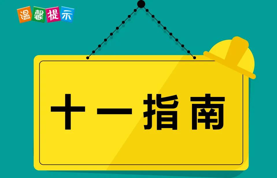 【尚層空間】以匠心致初心,禮贊祖國華誕!