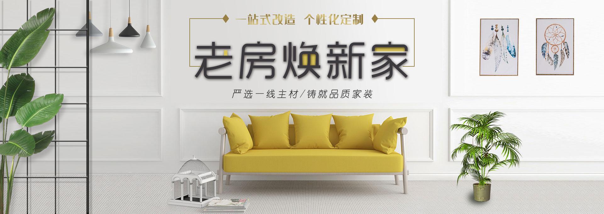 绿植黄沙发
