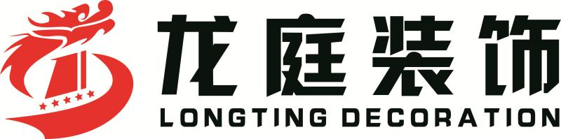 遂寧龍庭裝飾工程有限公司