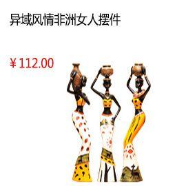 yabosport新款家居 书房人物装饰品 异域风情非洲女人摆件 创意特色 树脂工艺品 软装饰摆设