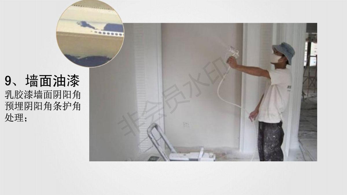 樣板房施工工藝標準及流程