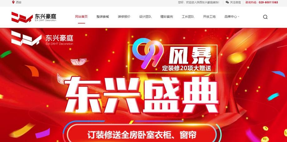 热烈祝贺西安东兴豪庭装饰2018新版官方网站上线
