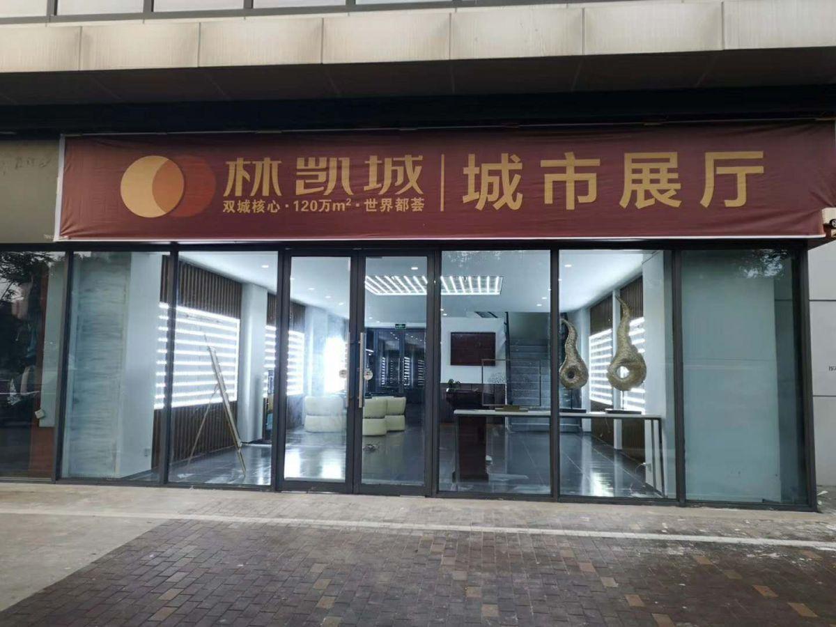 """西咸新区林凯城""""城市展厅""""实景图"""