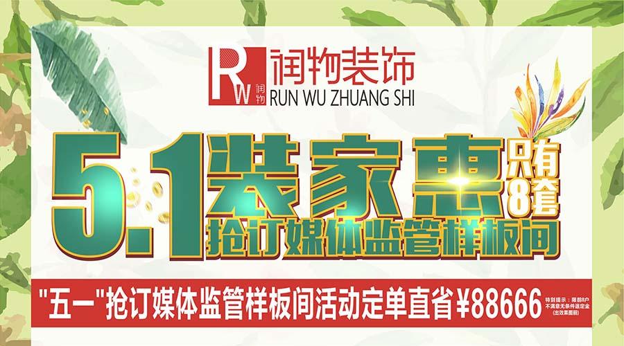 """西安活动5.1""""装家惠"""""""
