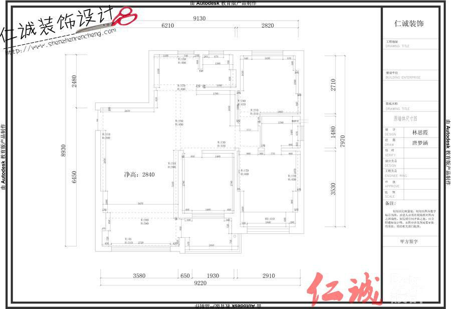 深圳装修案例公明罗群围 114方半包4.6万田园