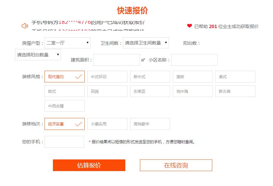 深圳装饰公司哪家好装修公司哪家好?欢迎使用免费快速报价预算