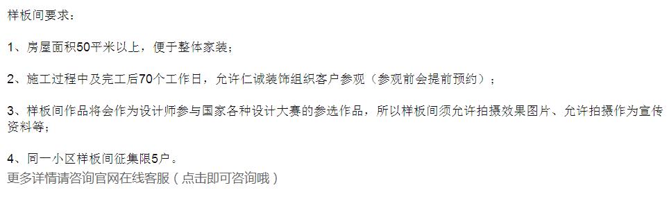 深圳仁诚装饰样板房火热征集中~~~~~~~