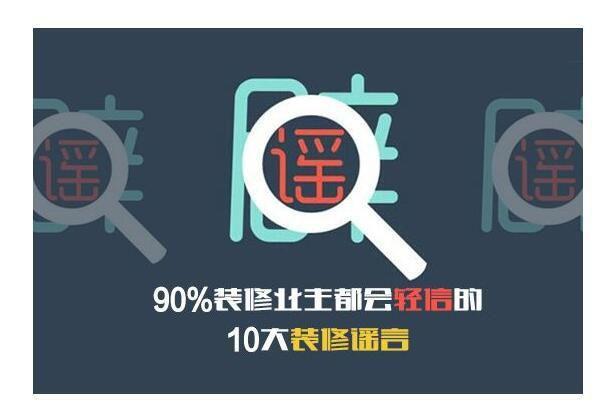 深圳光明新区优秀装饰设计公司-仁诚装饰分享90%装修业主都会轻信的10大装修谣言