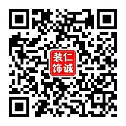 【深圳仁诚装饰】关注老人身心健康住宅装修细节不可忽视