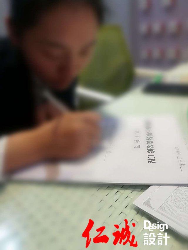 【深圳宝安专业家装服务公司】感谢桃源居首府叶总、黄小姐与本公司(仁诚装饰)成功签订装修合同
