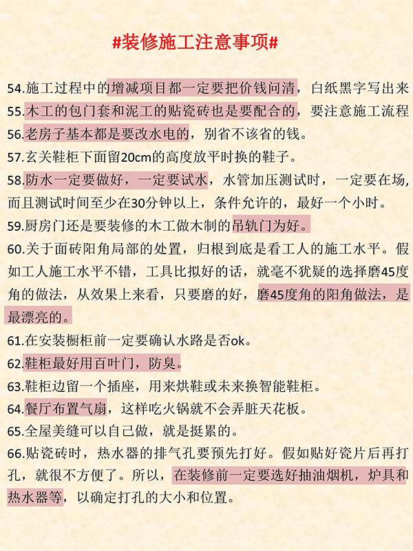 深圳房子装修施工经验分享