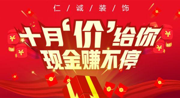 深圳活动十月价给你,现金赚不停