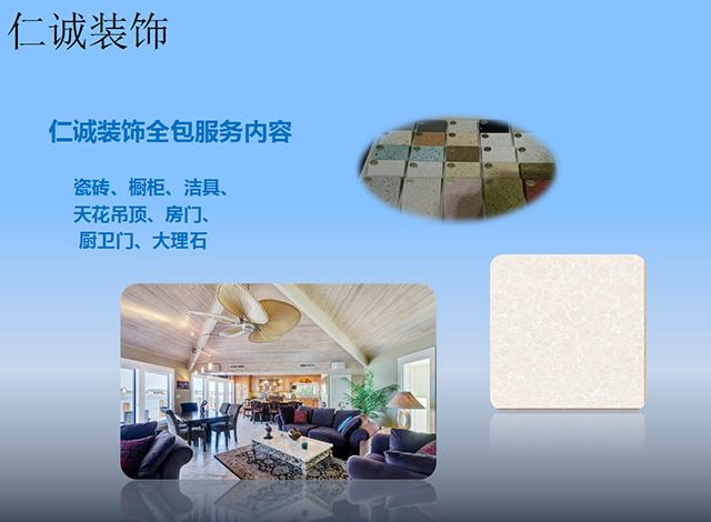 深圳仁诚装饰正式开通全包装修服务--欢迎预约详谈享受更过优惠