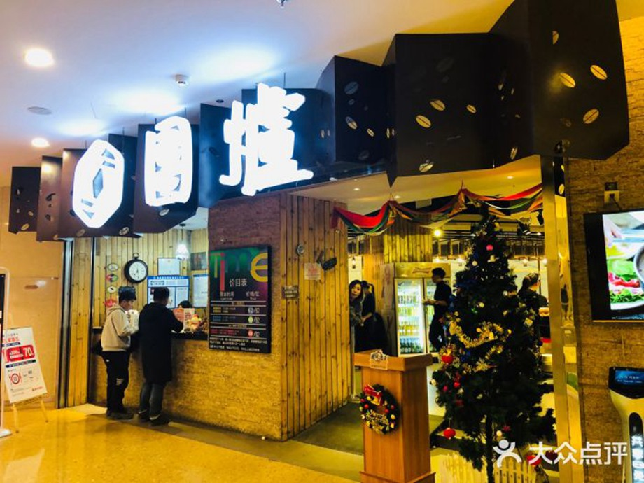 天津河东区 爱琴海六楼 围炉总店