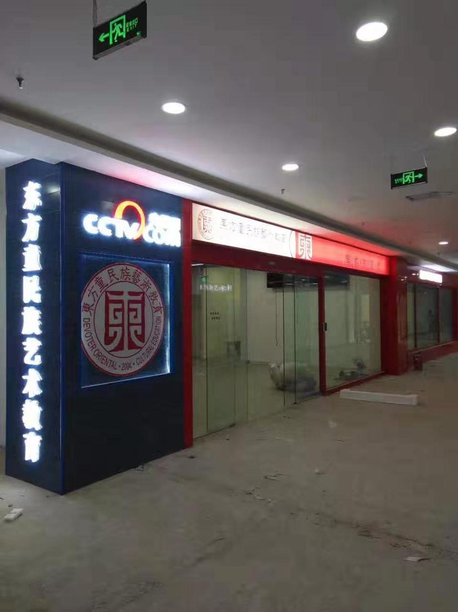天津解放南路 田园广场 东方民族艺术教育
