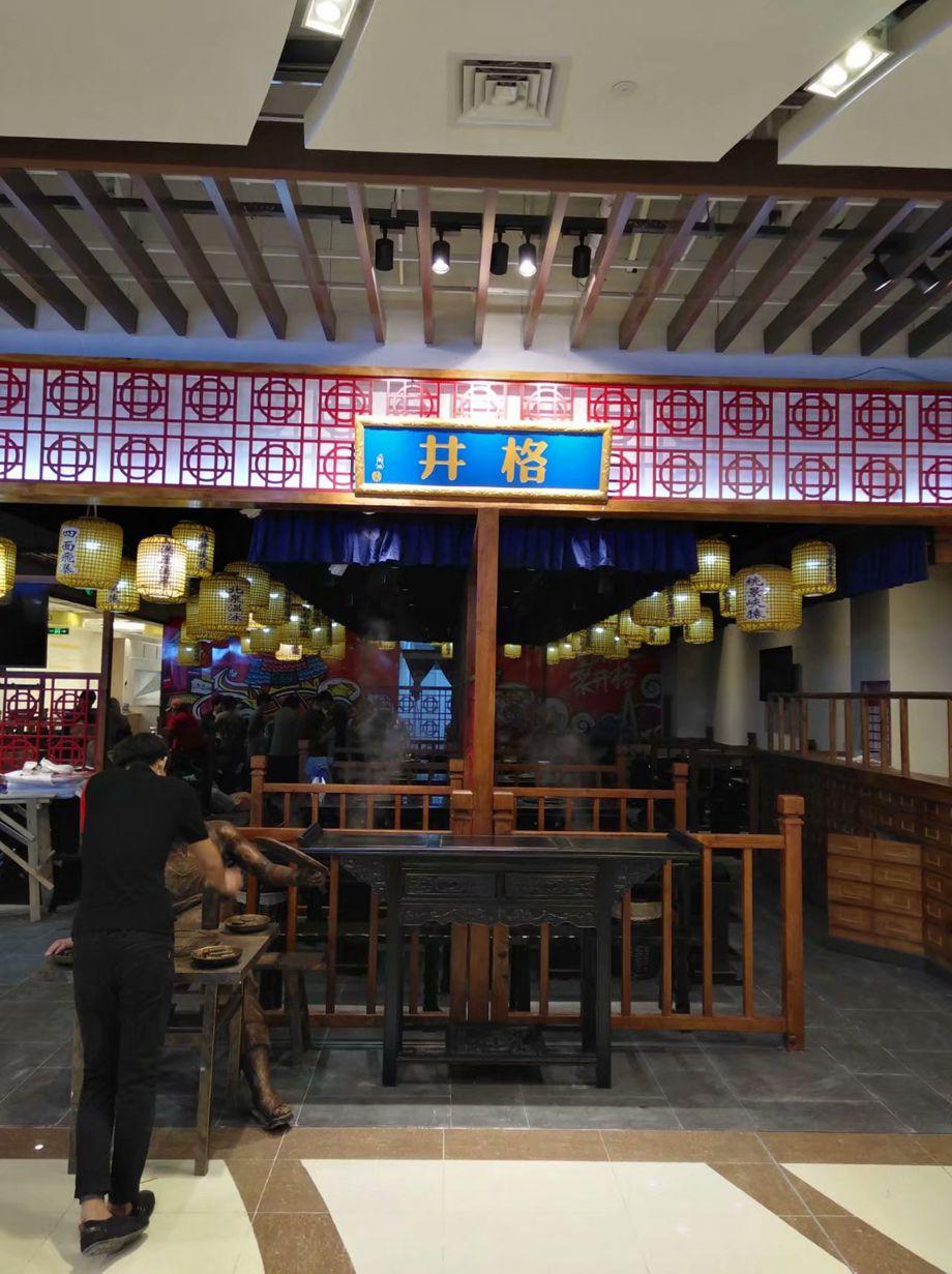 天津津南区 永旺餐饮区二楼  井格