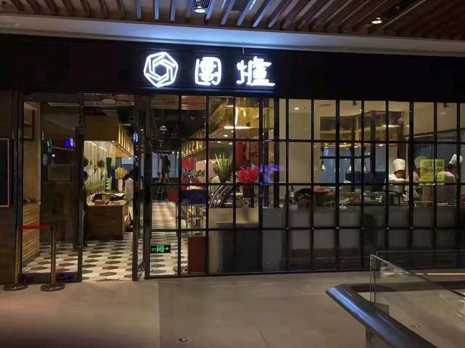 天津西青区 印象城4楼 围炉