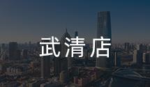 武清体验店